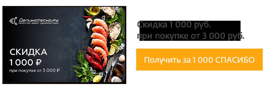 Обменивайте бонусы в Деликатеска.ру