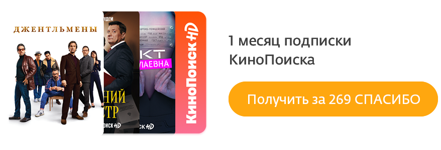 Подписка КиноПоиск HD за бонусы