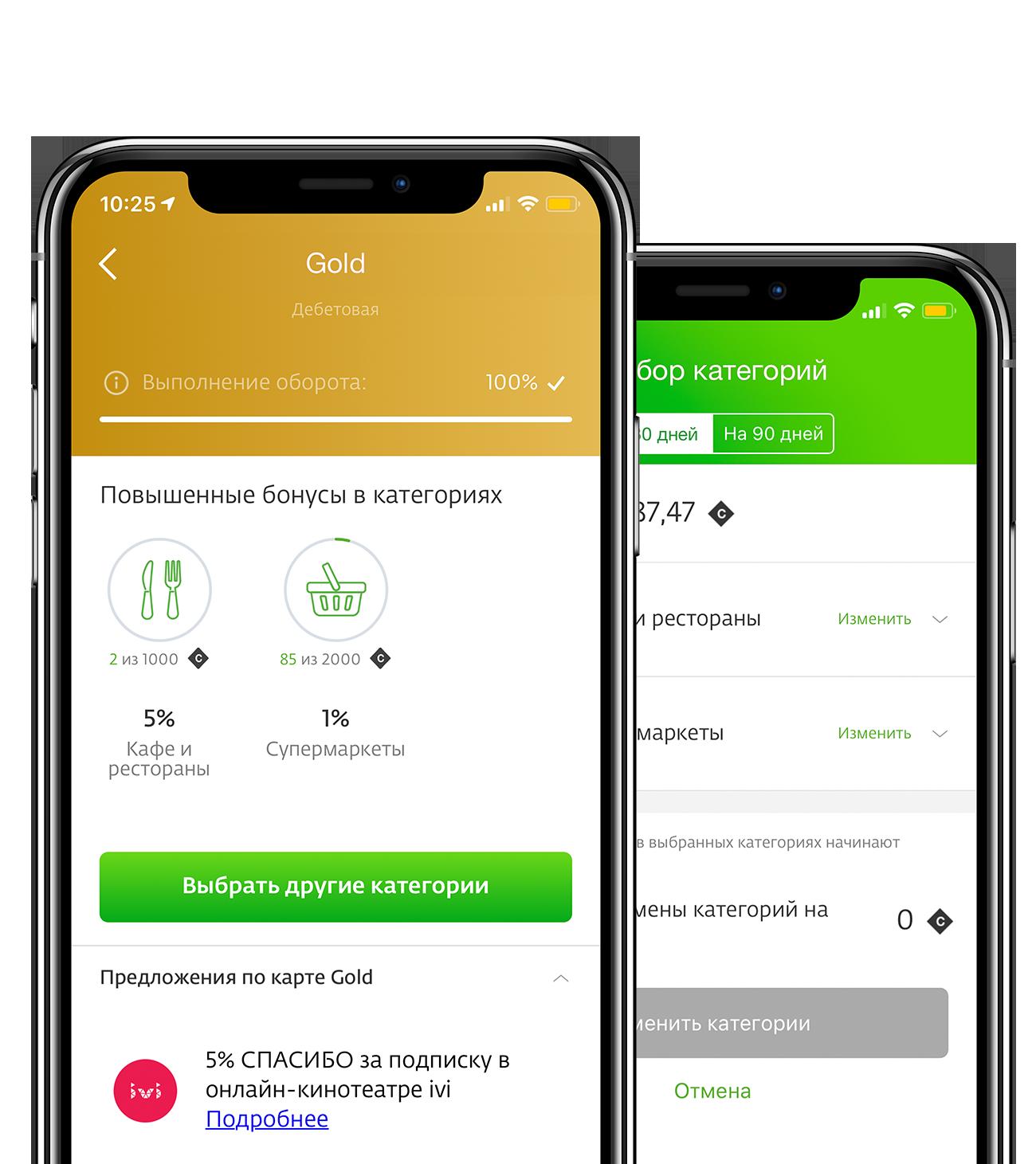 Заявка на кредитную карту в сбербанк онлайн ответ через сколько дней